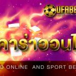 Baccarat UFABET เกมคาสิโนออนไลน์ ที่ใครๆก็เล่นได้