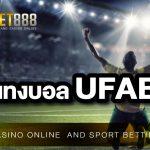 พนันบอลออนไลน์ UFABET ช่องทางดีๆที่นักลงทุน มีโอกาสประสบความสำเร็จ
