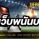 เว็บพนันบอล ยูฟ่าเบท888 เว็บแทงบอลออนไลน์อันดับ 1 ของเอเชีย